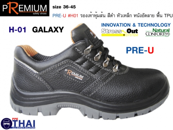 safety shoe  [H-01 #GALAXY]