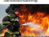 การป้องกัน ระงับอัคคีภัย ในสถานประกอบการและอาคารสูง และแผนการระงับเหตุฉุกเฉิน