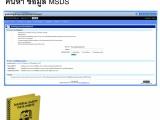 ค้นหาข้อมูล MSDS
